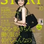 STORY10表紙