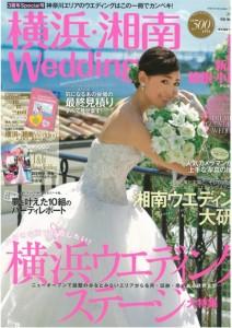横浜湘南ウェディング表紙2