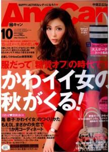 Anecan10月表紙3