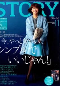 STORY11月号表紙2