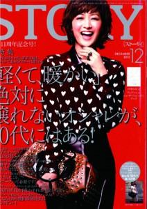 STORY12月号表紙2