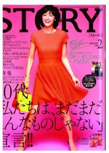 STORY2月号表紙