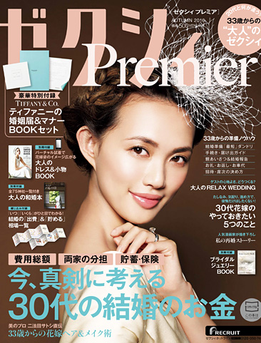 ゼクシィPremier2016Autumn_cover