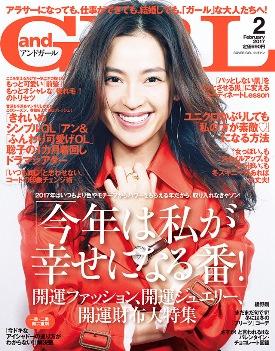 andGirl表紙